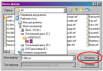 Выбор каталога c:\windows\inf