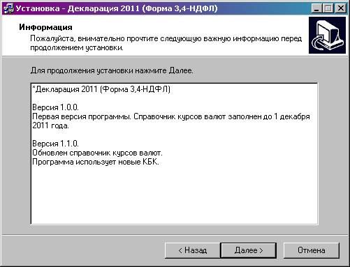 скачать декларация 2011 скачать программу - фото 3