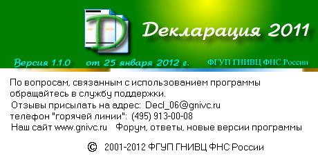 скачать декларация 2011 скачать программу
