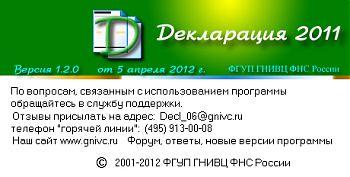 О программе ''Декларация 2011''