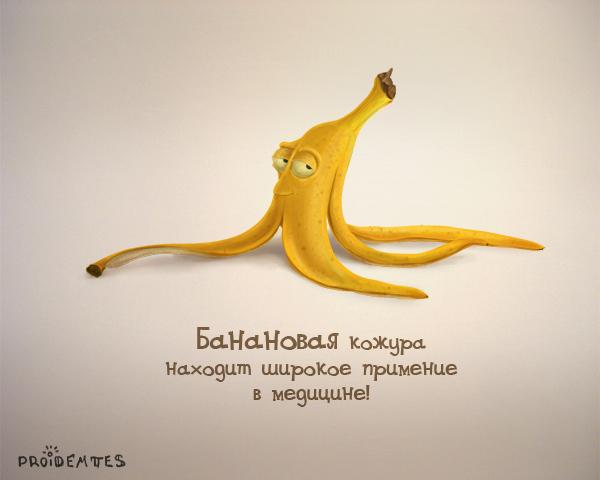 Бананомания от Гражданина Пройдёмтес