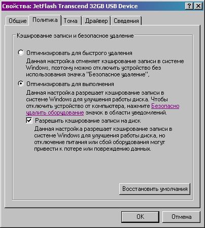 Флешки и NTFS