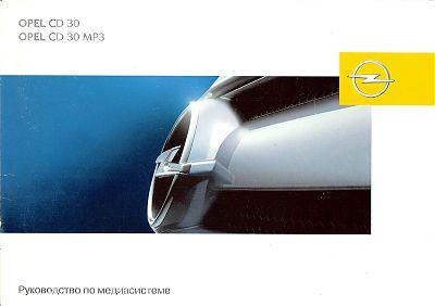 Руководство по медиасистеме Opel