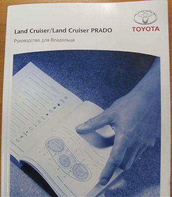 Toyota Land Cruiser PRADO руководство для владельца