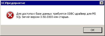 Для доступа к базе данных требуется ODBC-драйвер для MS SQL Server версии 3.50.0303 или старше