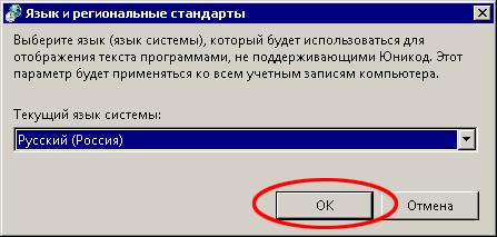 Подтверждение выбора языка