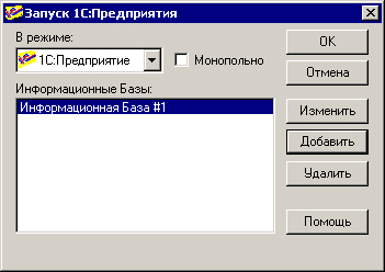 Запуск 1С