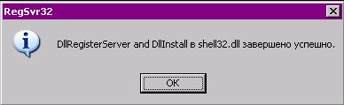 regsvr32.exe /i shell32.dll