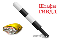 Штраф ГИБДД