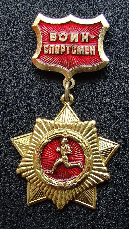 Воин-спортсмен (наградной значок МО)