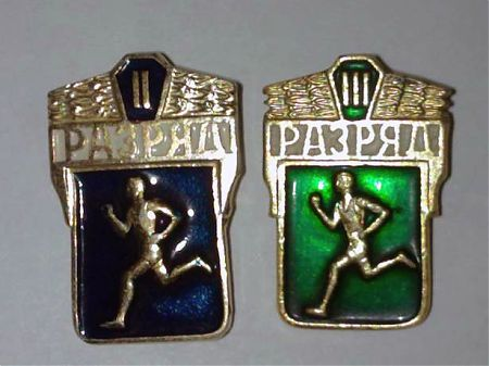 Значки 2-й и 3-й спортивный разряд