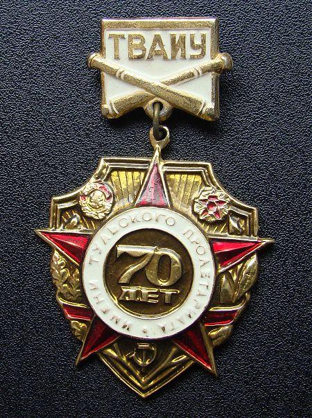 Юбилейный знак ТВАИУ 70 лет