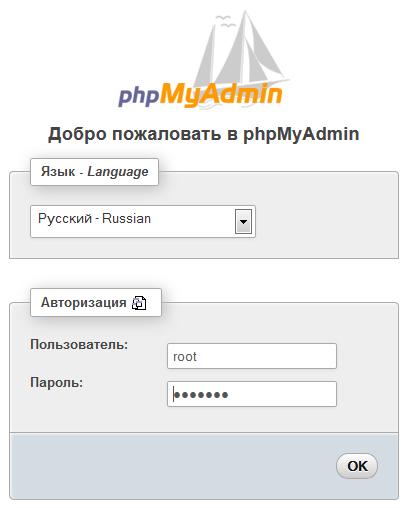 phpMyAdmin версии 4.1.0