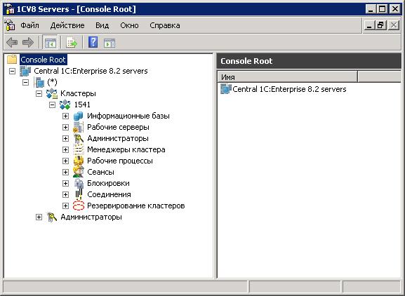 Утилита администрирование кластера 1С:Предприятие 8.2