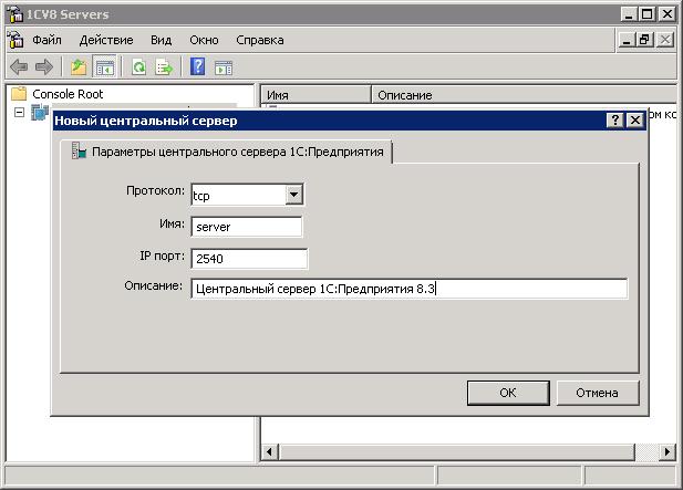 Настройка нового сервера в консоли администрирование кластера