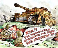 Метание гранаты по танку