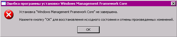 Ошибка установки PowerShell 2.0 в Windows XP