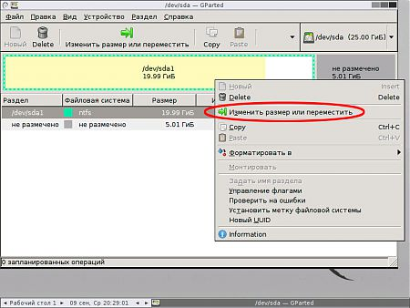 Увеличение диска VM на vmware - 4