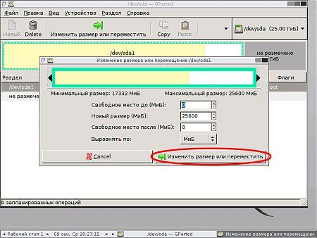 Увеличение диска VM на vmware - 5