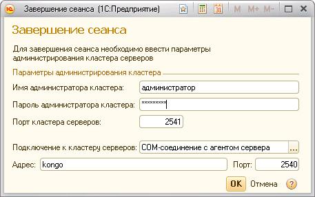 COM+ соединение для 1С. Рис.1