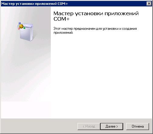 COM+ соединение для 1С. Рис.3
