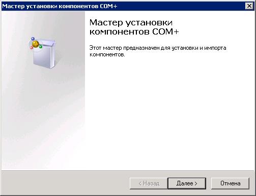COM+ соединение для 1С. Рис.14