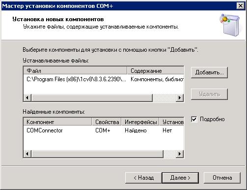 COM+ соединение для 1С. Рис.17