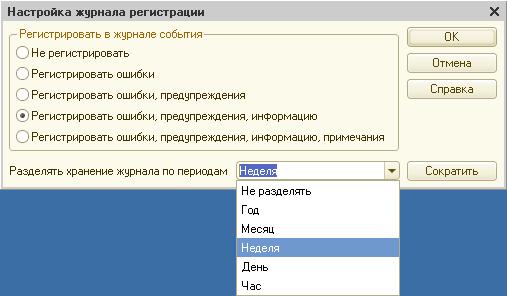 Настройка журнала регистрации 1С 8.2