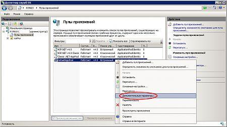 Дополнительные параметры пула приложения по умолчанию в iis7