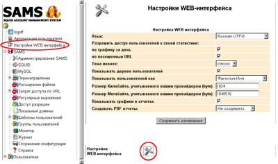 Настройки WEB-интерфейса SAMS