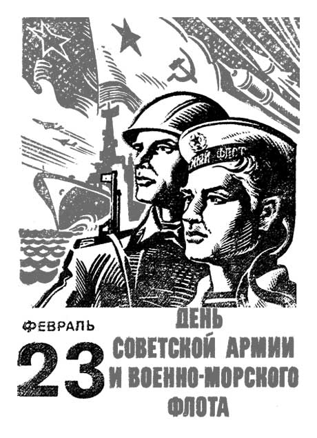 23 февраля - День Советской Армии и Военно-Морского флота