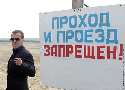 Медведев в Дзержинске