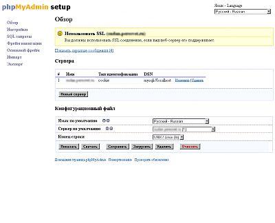 phpMyAdmin screen 4