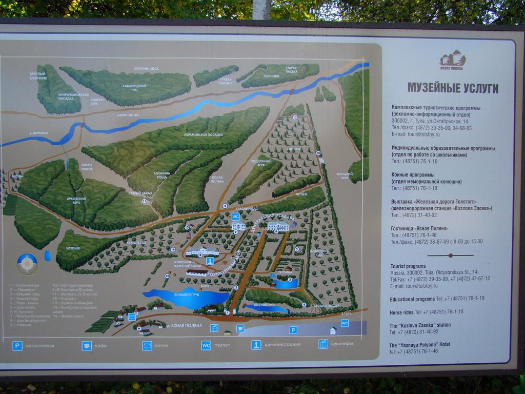 Ясная поляна план схема