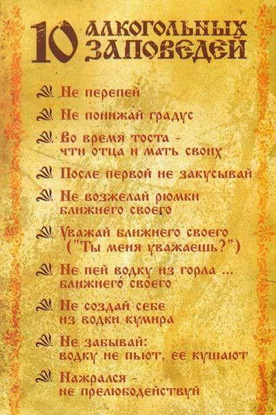 Алко-заповеди